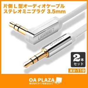 ステレオミニプラグ オーディオケーブル 2本セット 標準3.5mm AUX接続 ステレオケーブル 延...
