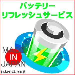 ノートパソコン バッテリー リフレッシュ サービス 日本国内生産 安心安全 180日長期保証 oa-plaza