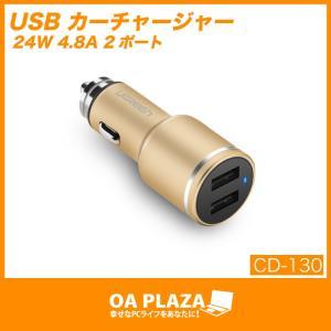 UGREEN USBカーチャージャー Quick Charge 3.0 30W 2ポート 急速 車載...