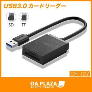 UGREEN カードリーダー USB 3.0 高速メモリカードリーダライタ SD SDXC SDHC...