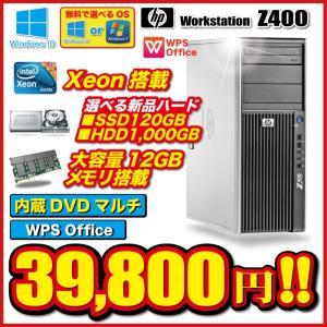 デスクトップパソコン 新品SSD120GB+新品HDD1TB デュアルハード Corei5 3.20GHz 4GB Windows10 or Windows7 DVDマルチ Office付 HP Z200
