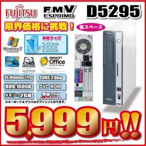 デスクトップ パソコン Windows7 搭載 富士通D5295 HDD160GB メモリ2GB Core2Duo 2.93GHz DVDROM Office 付き