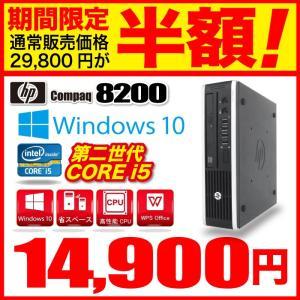 HP超小型スリムPC Corei5 3.00GHz Windows10 新品高速SSD メモリ4GB DVDマルチ デスクトップパソコン Office 付き 本体 HP Compaq8200 USD アウトレット oa-plaza