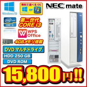 デスクトップ パソコン Corei3 3.10GHz HDD250GB メモリ4GB DVDマルチドライブ Windows7 Windows10  Office 付 NEC Mateシリーズ|oa-plaza