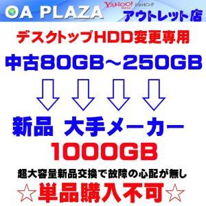 hdd デスクトップパソコン増設専用 1000GB ハードディスク 取り付け無料 ★単品購入不可★オプション|oa-plaza