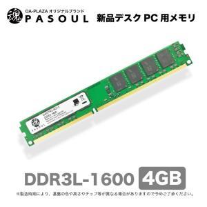 あんしんの5年保証 プライベートブランド 送料無料 新品 デスクトップパソコン用メモリ PC3L-1...