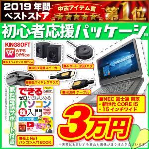 [製品名] パソコン初心者応援 NEC 富士通 東芝 おまかせシリーズ ノートパソコン セット [デ...