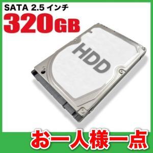 特価 送料無料 中古 ハードデスク 2.5インチ 320GB 各メーカー メーカー指定なし SATA接続 動作確認済 外付ストレージ お一人様一点限定