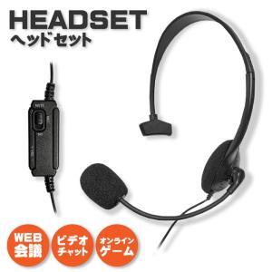 ヘッドセット 片耳オーバーヘッド4極 マイク付き 有線 ヘッドホン WEB会議 ビデオチャット ボイ...