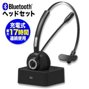 ワイヤレスヘッドセット 充電スタンド付 Bluetooth5.0接続 調整可能ヘッドバンド フレキシ...