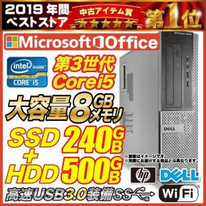 デスクトップパソコン 中古パソコン Windows10 第三世代Corei5 メモリ8GB 新品SS...