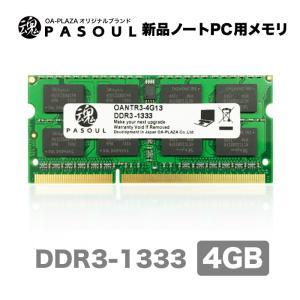 メモリ あんしんの5年保証 プライベートブランド 送料無料 新品 ノートパソコン用メモリ PC3-10600(DDR3-1333) 204pin S.O.DIMM 4GB 1.5V電圧 16チップ