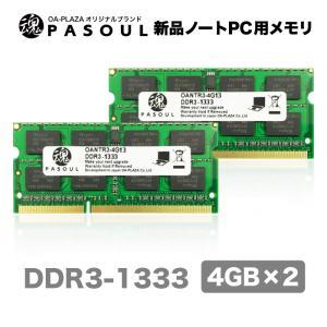 メモリ 送料無料 新品 5年あんしん保証 ノートパソコン用3代メモリPC3-10600(DDR3-1333) 204pin S.O.DIMM 8GB(4GB*2枚)1.5v電圧 16チップ KON