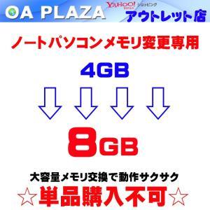 memory ノートパソコン増設専用 4GB→8GB メモリ 取り付け無料 ★単品購入不可★オプション|oa-plaza