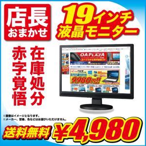 中古液晶モニター 19インチ液晶 ディスプレイ 大画面 機種問わず 店長おまかせ|oa-plaza