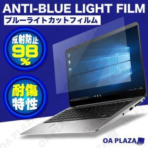 ブルーライトカット フィルム パソコン 液晶カバー 15.6インチ 16:9 ノートパソコン PC ...