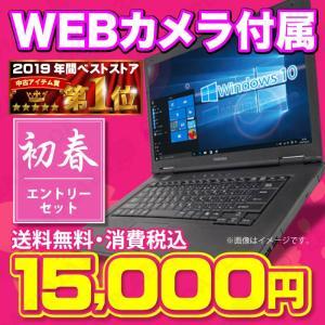 ノートパソコン 中古パソコン WEBカメラ MicrosoftOffice2019 新品SSD180GB Celeron 8GBメモリ DVDROM Windows10 無線 15型 富士通 東芝 NEC等 アウトレット|oa-plaza