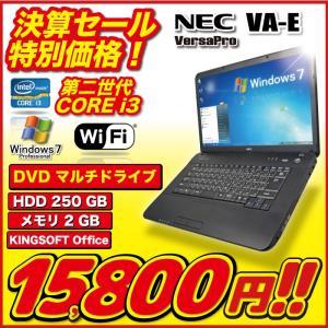 第2世代 Corei3 2.40GHz HDD250GB メモリ2GB DVDマルチドライブ ノートパソコ ン Windows7 無線LAN A4 15.6型 ワイド大画面 NEC Versapro VA-E