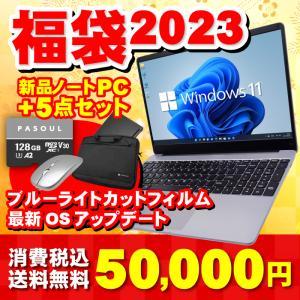ノートパソコン 中古パソコン Microsoft Office 2016 Windows10 第四世代Corei5 新品SSD240GB メモリ8G 15.6型 USB3.0 HDMI 無線 富士通 LIFEBOOOK アウトレット