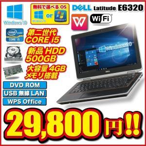 ノートパソコン 第2世代Corei5 2.50GHz 新品HDD500GB メモリ4GB DVDROM  Office 付 無線 Winodws10 Windows7 A4 ワイド13.3型 DELL E6320 oa-plaza