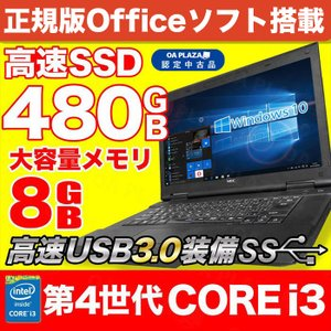 中古 パソコン ノートPC Microsoft Office2016 搭載 Windows10 1年保証 新世代 Corei5 新品SSD マルチ 本体 A4 15型 無線 HDMI あすつく 富士通 A572