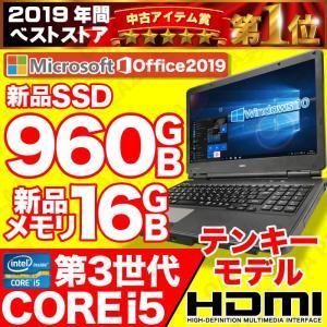 中古 ノートパソコン ノートPC Microsoft Office 2016 追加可 Windows10 テンキー付 新品SSD480GB メモリ8GB バッテリー保証 Corei5 無線 15型 HDMI 富士通 A561