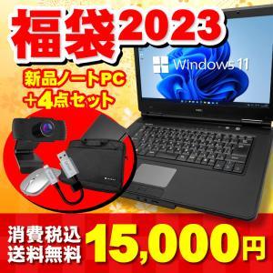 福袋 ノートパソコン 中古パソコン Windows10 HDD500GB メモリ4GB MicrosoftOffice2019 Celeron DVDROM 12〜15型 シークレットパソコン アウトレット