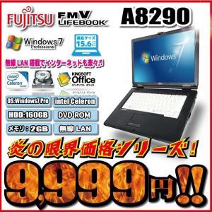 ノートパソコン Windows7 Celeron 2.2GHz HDD160G メモリ2G DVDROM 無線LAN  Office 付 A4 15.6型 ワイド 大画面 富士通 FMV-A8290