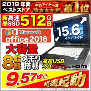 ノートパソコン あすつく Corei5 2.5GHz HDD160GB メモリ2GB DVDドライブ 無線LAN Windows7 A4 15.6型 大画面 HDMI装備 富士通 LIFEBOOK E741|oa-plaza