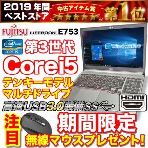 [製品名] パソコン 中古PC 富士通 ノートパソコン LIFEBOOK E753 [ディスプレイサ...