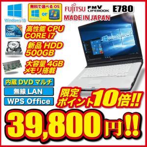 ポイント10倍 ノートパソコン あすつく 最高峰 Corei7 新品HDD500GB メモリ4GB 無線LAN マルチドライブ Windows10 Windows7 A4 15.6型 Office付 富士通E780