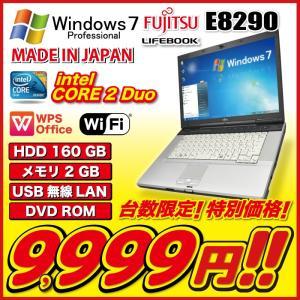 中古ノートパソコン Core2 2.53GHz HDD160GB メモリ2GB 無線LAN Office付 Windows7Pro 15型 ワイド大画面 富士通 FMV-E8290 訳あり