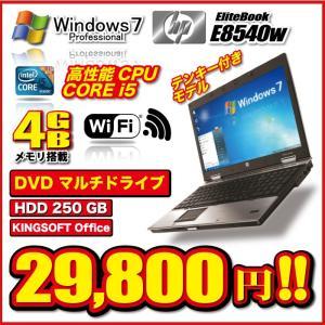 ノートパソコン テンキー付 WEBカメラ Core i5 HDD250GB メモリ4GB DVDマルチ 無線LAN Office付 Windows7 A4 15.6型 ワイド大画面 HP EliteBook E8540w|oa-plaza
