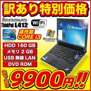 ノートパソコン Corei3 2.53GHz メモリ4GB HDD250GB 無線LAN  Office 付 Windows7 DVDROM A4 ワイド 大画面 Lenovo ThinkPad L412 訳あり