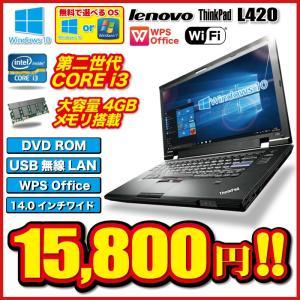 ノートパソコン Corei3 2.20GHz メモリ4GB ...