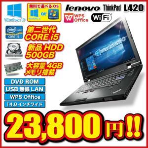 ノートパソコン Corei5 2.30GHz メモリ4GB ...