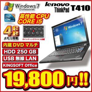 ノートパソコン Corei5 Windows7 HDD250GB メモリ4GB DVDマルチドライブ 無線LAN Office付き A4 14型 ワイド 大画面 Lenovo Thinkpad T410|oa-plaza