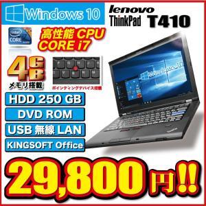 ポイント5倍 ノートパソコン Corei7 Windows10 Windows7 HDD250GB メモリ4GB DVDROMドライブ 無線LAN Office付き A4 14型 ワイド  Lenovo Thinkpad T410