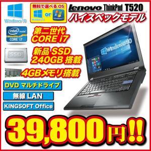 ノートパソコン あすつく 新品SSD240GB 第2世代Corei7 2.7GHz メモリ4GB Windows10 無線LAN  Office 付 DVDマルチドライブ A4 ワイド 大画面 Lenovo T520|oa-plaza