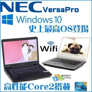 ノートパソコン Windows10 Home64bit 送料無料 無線LAN キングoffice2013 Core2 メモリ4GB HDD250GB DVDROM A4 ワイド 大画面 NEC versapro
