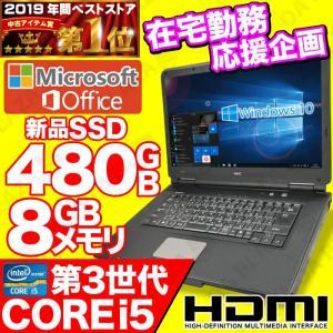 中古パソコン ノートパソコン MicrosoftOffice2019 第2世代 Corei5 新品SSD512GB Windows10 HDMI 本体 無線 メモリ8GB DVD 15型 NEC Versapro アウトレット|oa-plaza