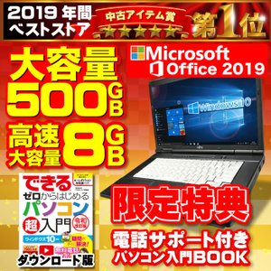 中古パソコン ノートパソコン ノートPC 大容量HDD500GB メモリ8GB Microsofto...