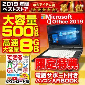 [製品名] パソコン 中古PC 富士通 LIFEBOOK NEC Versapro 東芝 dynab...