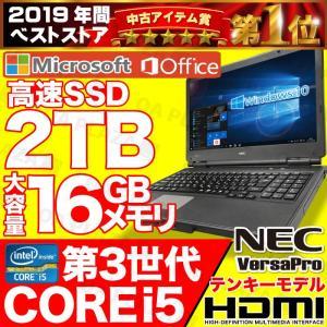 中古パソコン ノートパソコン ノートPC 本体 MicrosoftOffice2016 新品SSD240GB メモリ8GB Windows10 バッテリー保証 Corei3 無線 A4 15型 テンキー HP 6570b