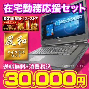 新生活応援 ノートパソコン 中古パソコン 第三世代Corei5 新品SSD480GB メモリ4GB Windows10 Microsoftoffice2019 15.6型 ワイド 東芝 富士通 NEC アウトレット
