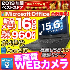 ノートパソコン 中古パソコン 新品バッテリー MicrosoftOffice Win10 第4世代Corei5 新品メモリ16GB 新品SSD960GB 15型 USB3.0 東芝 B554 アウトレット|oa-plaza