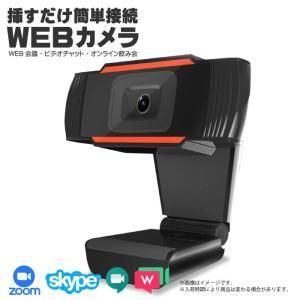 WEBカメラ 高画質 解像度720p 6層ガラスレンズ 500万画素 30fps マイク内蔵 簡単接...