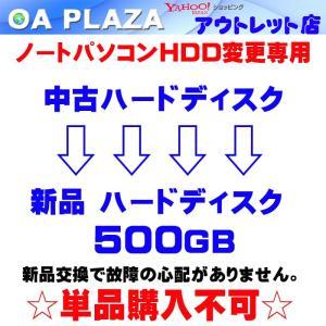 hdd ノートパソコン増設専用 新品500GB ハードディスク 取り付け無料 ★単品購入不可★オプション|oa-plaza