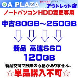 ssd ノートパソコン増設専用 新品高速SSD120GB 交換増設 取り付け無料 ★単品購入不可★オプション|oa-plaza