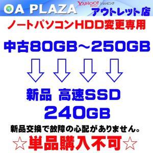 ssd ノートパソコン増設専用 中古HDD→新品高速SSD240GB 交換増設 取り付け無料 オプション ★単品購入不可★オプション|oa-plaza